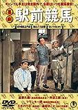喜劇 駅前競馬[DVD]