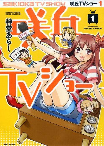 咲丘TVショー 1 (バンブーコミックス)