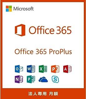 [法人専用] Office 365 ProPlus   月額版   購入後サポート付き   サブスクリプション (定期購入)