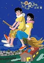 表紙: そのたくさんが愛のなか。(5) (ビッグコミックス) | 吉田聡
