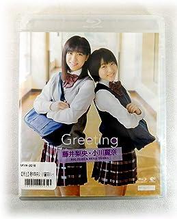 ブルーレイGreeting 藤井梨央小川麗奈こぶしファクトリー Blu-ray