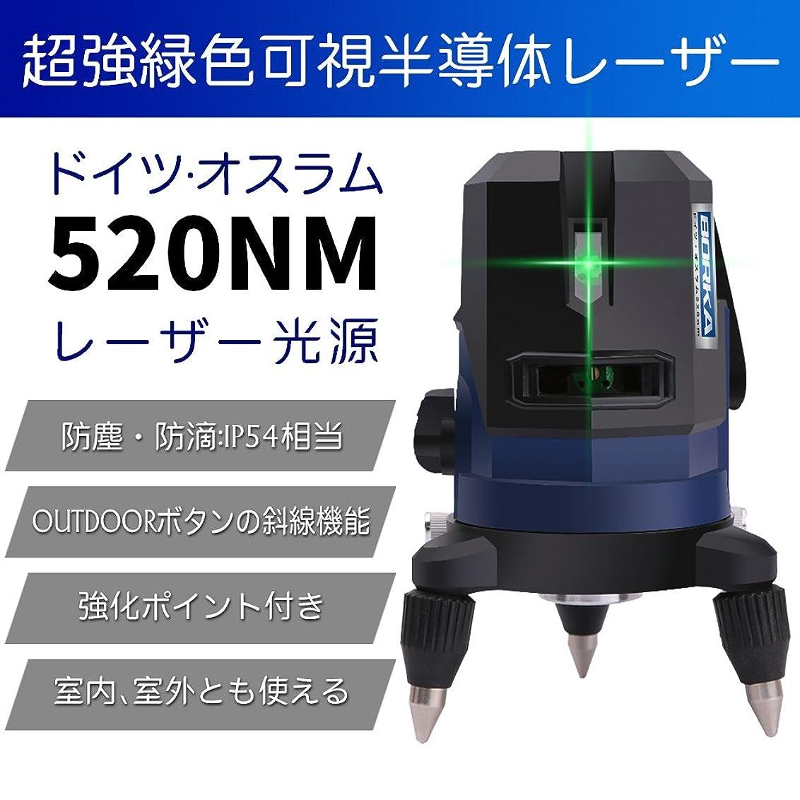 世界首尾一貫したスポーツをするBORKA5ライン グリーンレーザー墨出し器 5線6点 強化ポイント付き 斜線機能 高輝度 日本語説明書 1年品質保証 (ブルー)