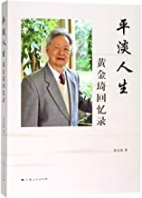 The Memoir of Huang Jinqi (Chinese Edition)