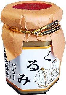 信州ワタナベ くるみバター 140g