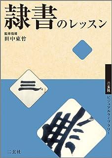 DVD 隷書のレッスン (二玄社ビジュアルライブラリー)