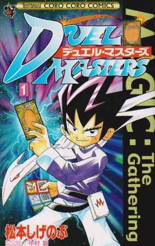 デュエル・マスターズ (1) (てんとう虫コミックス―てんとう虫コロコロコミックス)