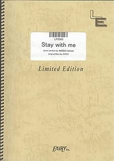 ピアノソロ Stay with me/Kaoru Amane (LPS563)[オンデマンド楽譜]