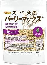 スーパー大麦 バーリーマックス® 700g 腸の奥まで届く天然食物繊維 [01] NICHIGA(ニチガ)レジスタントスターチβ―グルカン フルクタン含有