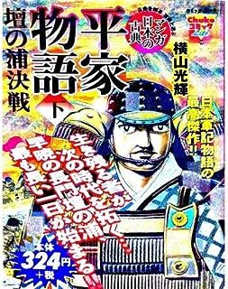 平家物語 下―マンガ日本の古典 壇の浦決戦 (Chuko コミック Lite 79)