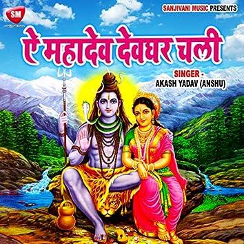 Ae Mahadev Devghar Chali (Bhojpuri)