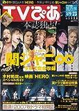 TVぴあ 関西版 2007年 09月 23日号 雑誌