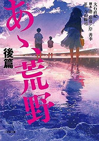 小説 あゝ、荒野 後篇 (小学館文庫)
