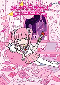 病みカワ戦士 メンヘラチャン Official Fan Book (中経☆コミックス)
