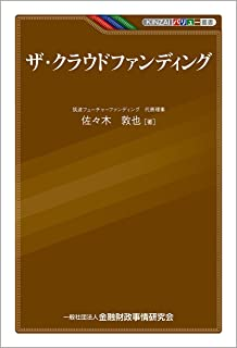 KINZAIバリュー叢書 ザ・クラウドファンディング