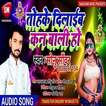 Tohke Dilaib Kanbali Ho (Bhojpuri Song)