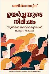 The Moment of Lift (Malayalam) (Malayalam Edition) Kindle Edition
