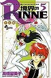 境界のRINNE(5) (少年サンデーコミックス)の画像