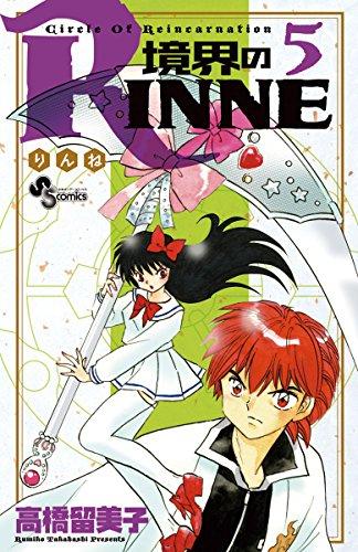 境界のRINNE(5) (少年サンデーコミックス) - 高橋留美子