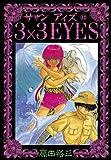 3×3EYES(12) (ヤングマガジンコミックス)