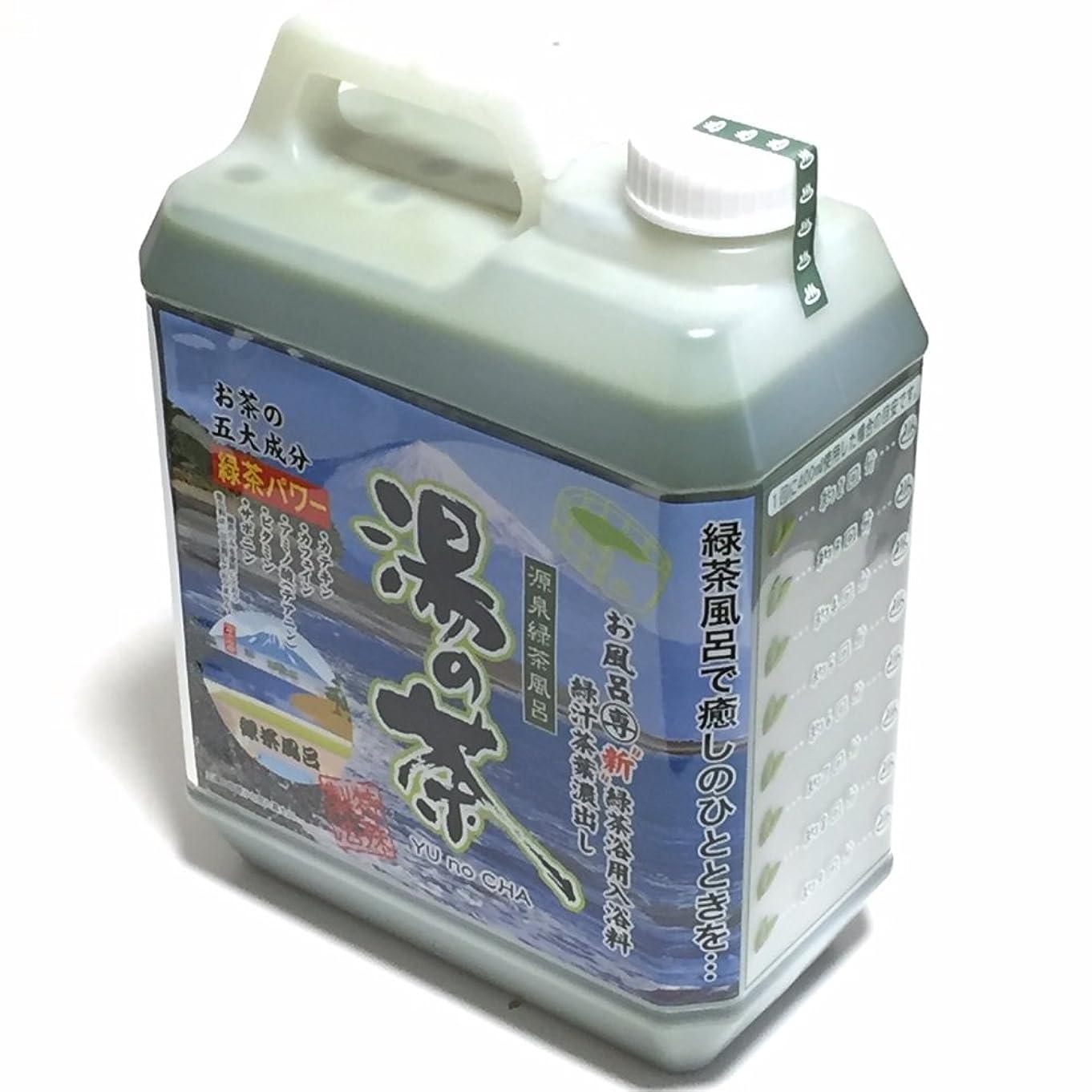 に負ける競う感謝緑茶のお風呂に入ろう??静岡茶葉100% 高濃度カテキン 緑茶入浴化粧品 湯の茶 大容量4リットル
