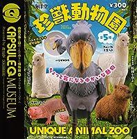 カプセルQミュージアム 珍獣動物園 全5種セット ガチャガチャ