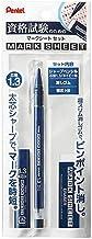 ぺんてる シャープペン マークシートセット ネイビー XAM113ST-C