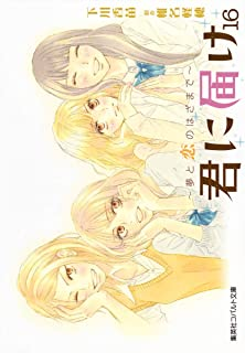 君に届け 16 ~夢と恋のはざまで~ (コバルト文庫)