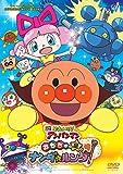 それいけ!アンパンマン おもちゃの星のナンダとルンダ[VPBE-14547][DVD]