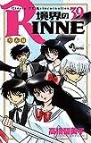 境界のRINNE (39) (少年サンデーコミックス)の画像