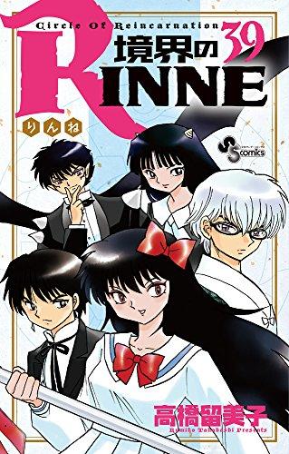 境界のRINNE (39) (少年サンデーコミックス) - 高橋 留美子