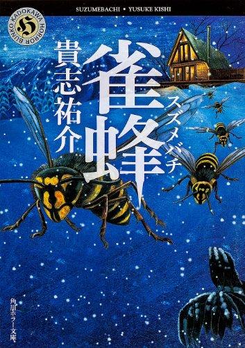 雀蜂 (角川ホラー文庫)の詳細を見る
