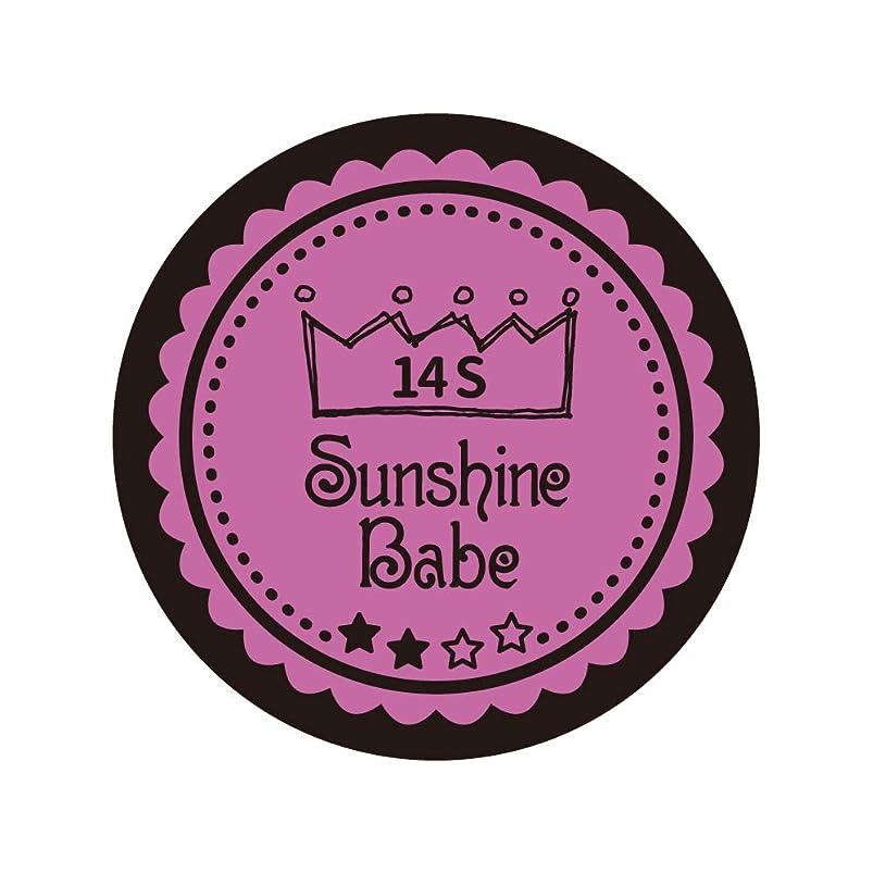 みすぼらしい有効偏見Sunshine Babe コスメティックカラー 14S スプリングクロッカス 4g UV/LED対応