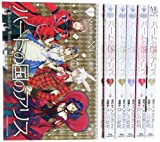 ハートの国のアリス コミック 1-6巻セット (アヴァルスコミックス)