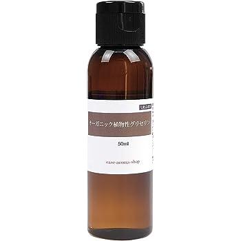 ease オーガニック植物性グリセリン 50ml