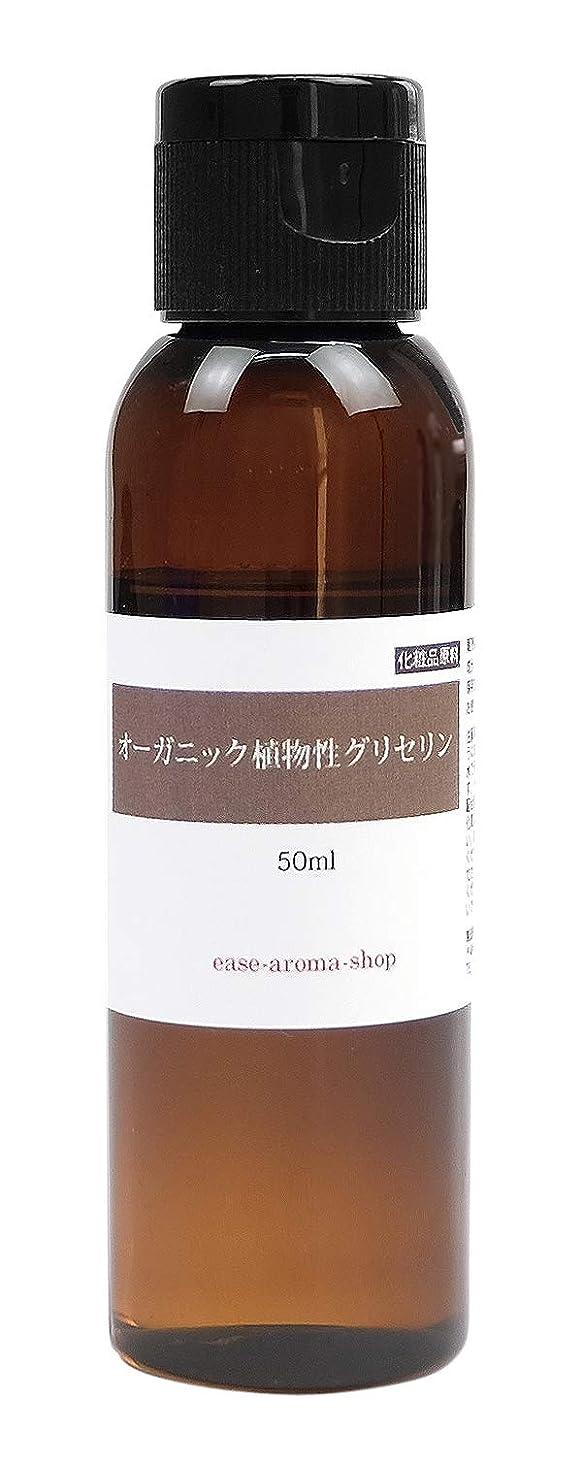 専制自治初期ease オーガニック植物性グリセリン 50ml