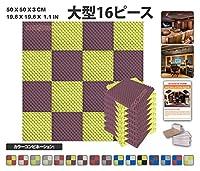 エースパンチ 新しい 16ピースセットブルゴーニュと黄 色の組み合わせ500 x 500 x 30 mm エッグクレート 東京防音 ポリウレタン 吸音材 アコースティックフォーム AP1052