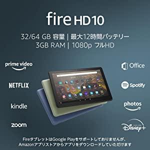 Fire HD 10 タブレット 10.1インチHDディスプレイ 32GB ブラック