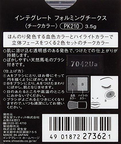 インテグレートフォルミングチークスPK2103.5g
