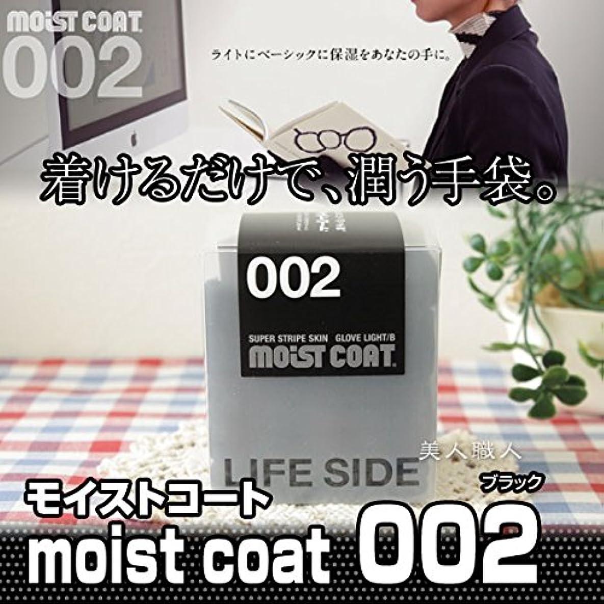 深さ寛大さギャロップコラーゲン手袋 モイストコート002 ブラック