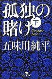 孤独の賭け〈下〉 (幻冬舎文庫)