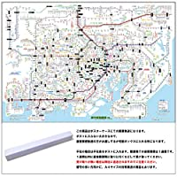 「都市部路線図1 ビッグ (ワイドサイズ)」 東京(関東、首都圏) 【ふりがな付き鉄道路線図】 子供~ビジネスまで 全路線全駅掲載 A1サイズポスター 子供~ビジネスまで 【路線図屋】