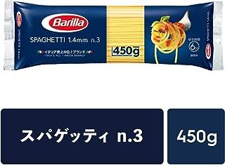 バリラ パスタ スパゲッティNo.3 (1.4mm) 450g×5袋 [正規輸入品]
