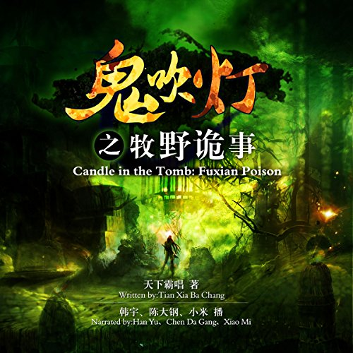 鬼吹灯之牧野诡事 - 鬼吹燈之牧野詭事 [Candle in the Tomb: Weird Cases in the Wild] (Audio Drama)                   By:                                                                                                                                 天下霸唱 - 天下霸唱 - Tianxiabachang                               Narrated by:                                                                                                                                 韩宇 - 韓宇 - Han Yu,                                                                                        陈兵 - 陳兵 - Chen Bing                      Length: 3 hrs and 6 mins     Not rated yet     Overall 0.0
