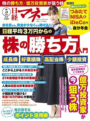 日経マネー 2021年 5 月号[雑誌] 日経平均3万円からの株の勝ち方入門 [表紙]大友花恋