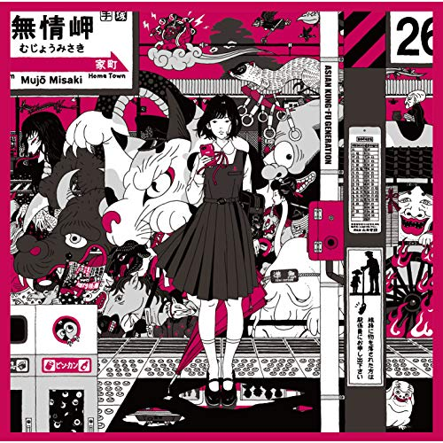 [Single]Dororo/解放区 – ASIAN KUNG-FU GENERATION[FLAC + MP3]