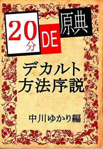 20分 DE 原典 デカルト 方法序説