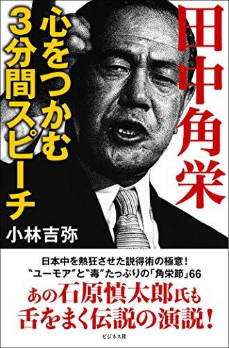 田中角栄 心をつかむ3分間スピーチの詳細を見る