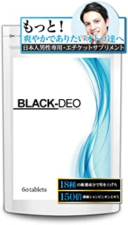 BLACK-DEO 150倍濃縮 シャンピニオン 配合 日本人男性専用 エチケットサプリメント 【約1ヶ月分60粒】