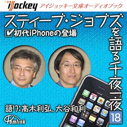 『スティーブ・ジョブズを語る千夜一夜(18) 初代iPhoneの登場』のカバーアート