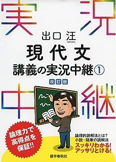 出口汪 現代文講義の実況中継(1) (実況中継シリーズ)